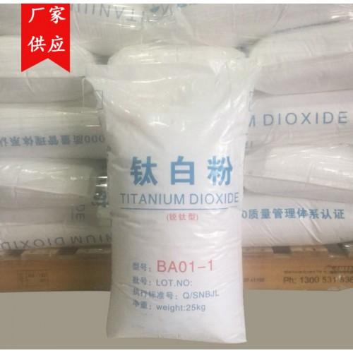 锐钛型钛白粉BA01-1
