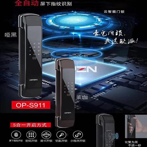 智能锁OP-S911