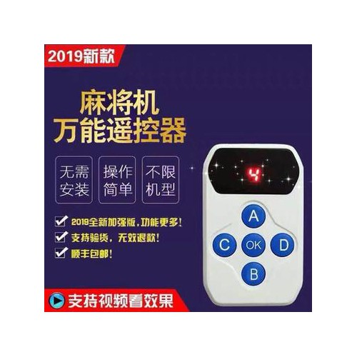高科技麻将机万能控制器
