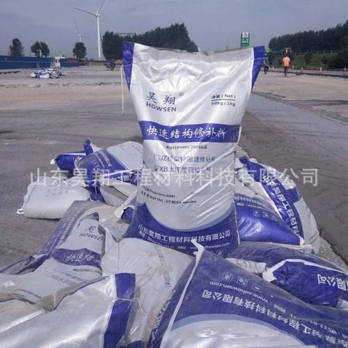 水泥路面快速修补材料 混凝土路面快速修补材料