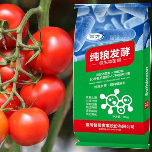纯粮豆粕发酵微生物菌肥 小番茄专用微生物菌肥40kg/袋