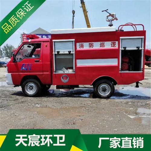 小型消防车 小型三轮消防车 社区小型消防车 电动消防车
