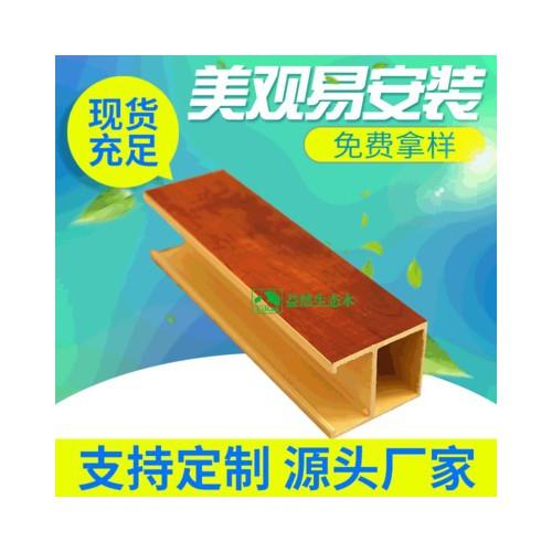 生态木u型卡扣 生态木天花吊顶 塑料pvc格栅生态木方通包覆