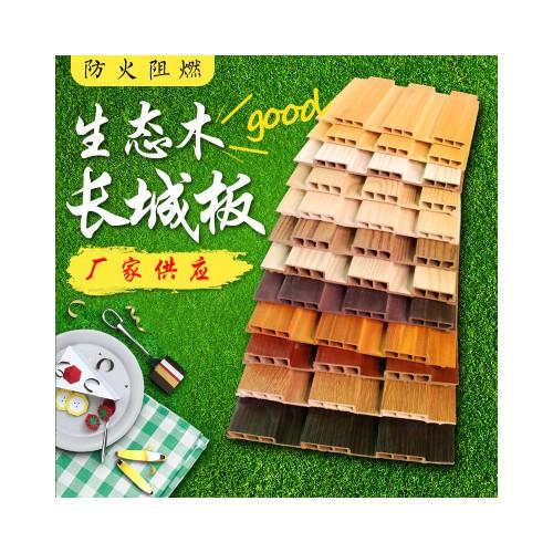 生态木长城板包覆 PVC生态木护墙板 187生态木长城板 生态木天花厂家