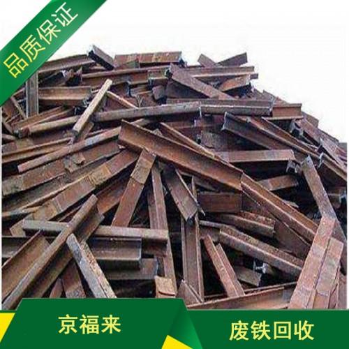 大量废铁回收:工业废铁、边角料、模具铁、生铁、废钢筋、冷轧