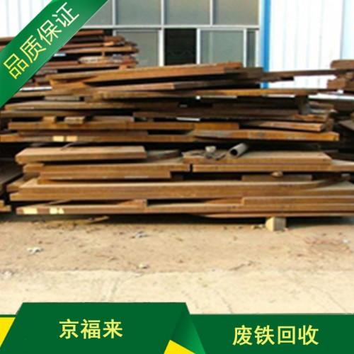 回收废铁 工业废铁回收废旧金属回收
