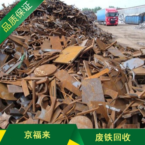 废旧物资回收 废铁回收