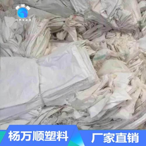 长期出售废旧编织袋 废旧编织袋市场