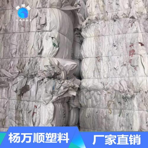出售废旧吨袋 废旧编织袋 废编织袋