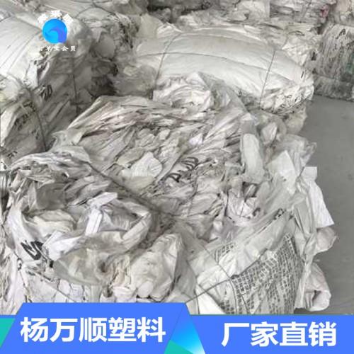 废旧编织袋厂家 厂家供应