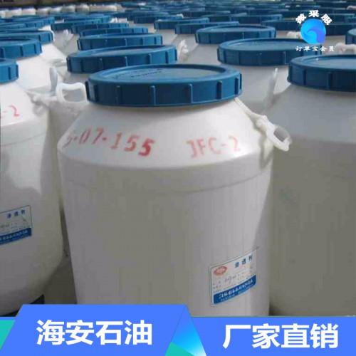 平平加O-20 脂肪醇聚氧乙烯醚A-20