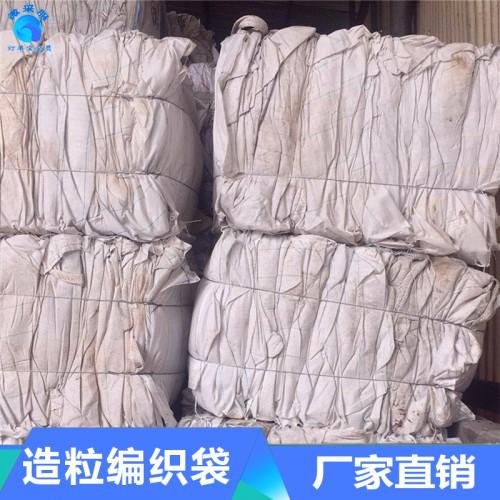 废旧编织袋 废旧编织袋价格  废旧编织袋厂家