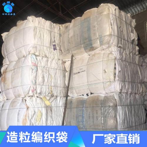 废旧吨袋 供应废旧编织袋 出售废旧吨袋