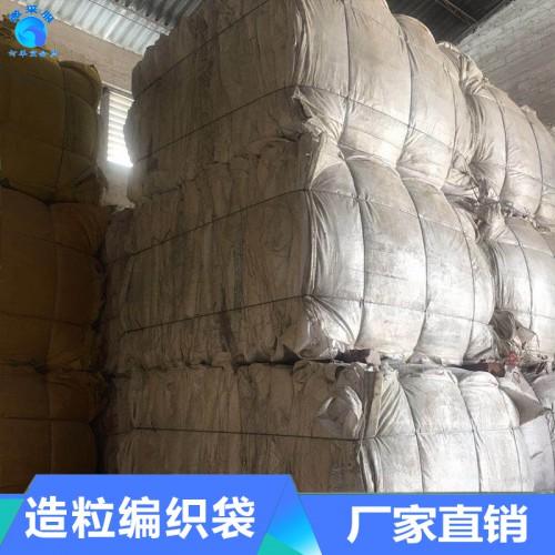 供应废旧吨包废旧纤维袋废旧编织袋