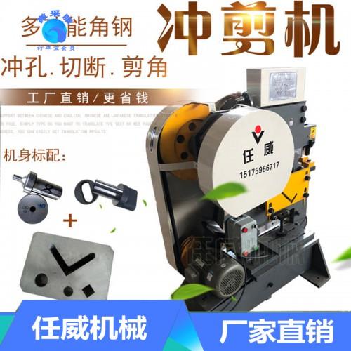 厂家直销  多功能联合冲剪机QA32-12B大型冲孔切断机