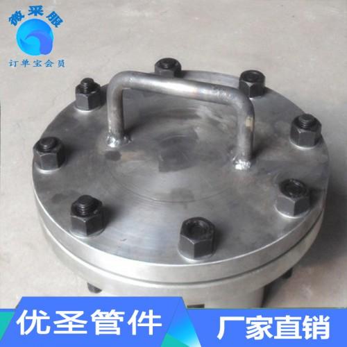 碳钢压力人孔 高压人孔 锅炉人孔 快开人孔