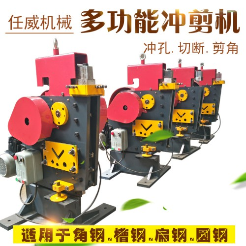 多功能联合冲剪机电动小型冲孔打眼机角铁角钢裁角槽钢切断机