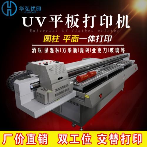 酒瓶打印机  uv平板打印机厂家 酒瓶打印机价格