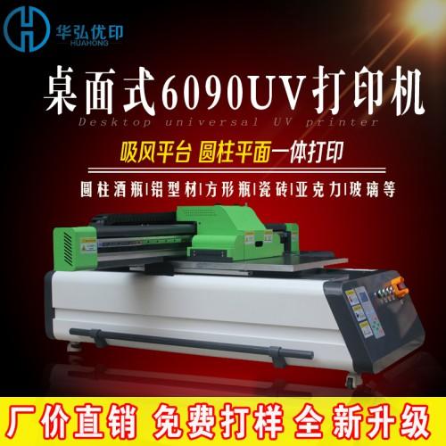 uv打印机充电宝 logo喷绘机   电子产品手机外壳塑料UV打印机