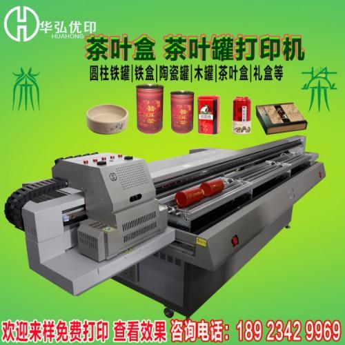 酒瓶打印机 茶叶盒仿古木盒   水杯uv平板打印机厂家