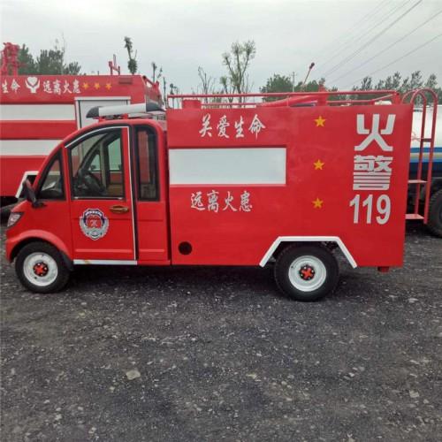 小型消防车厂家 电动消防车 小型四轮电瓶消防车 微型消防车