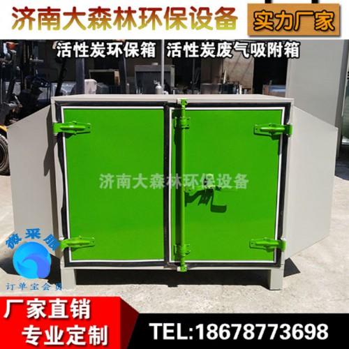 定做 环保活性炭吸附箱 喷漆废气活性炭处理设备