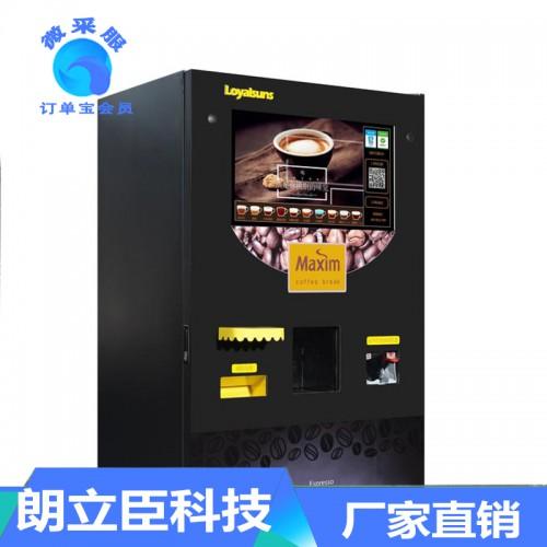 无人咖啡机 速溶咖啡机 冲调饮料机 自助咖啡机