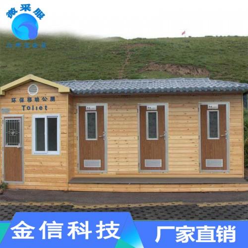 移动厕所 移动厕所卫生间 江西移动厕所 景区移动厕所