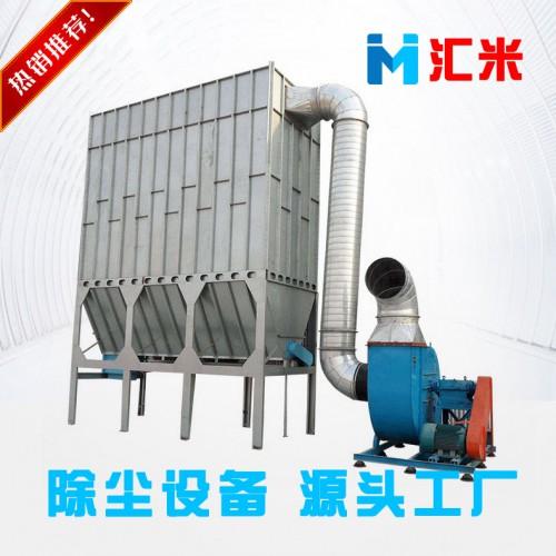 布袋除尘器 中央除尘器 源头生产厂家