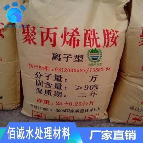 厂家特惠阳离子絮凝剂 污水絮凝压泥聚丙烯酰胺