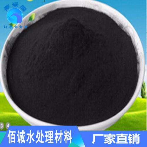 工业污水废水处理 脱色除臭用高亚甲蓝粉状 粉末活性炭