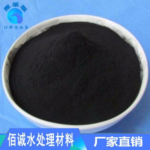 现货直供水质净化脱色煤质粉状活性炭 木质粉状活性炭