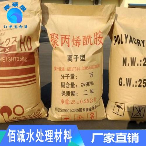 阳离子聚丙烯酰胺,工业污水絮凝阴离子聚丙烯酰胺