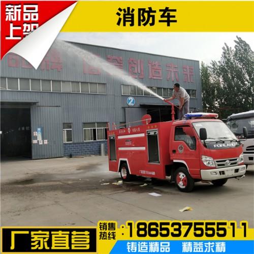 小型消防车厂家