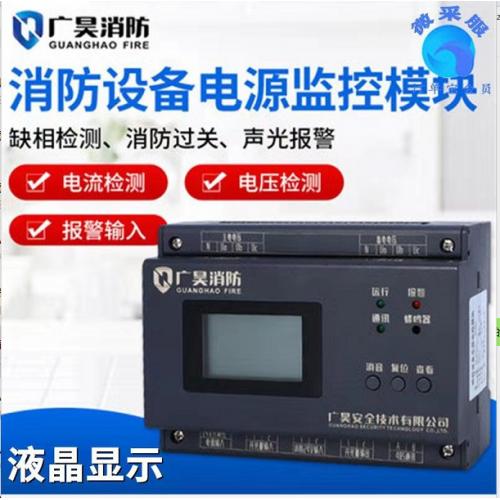 剩余电流电气火灾监控系统 主机 电气火灾监控单元