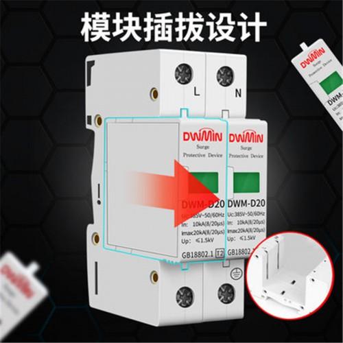 防雷保护器 直流电源防雷保护器