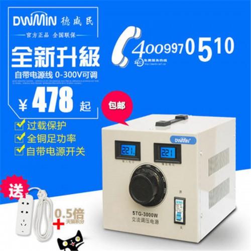 实验单相调压器TDGC2-3KVA单相交流接触式碳刷智能调压器0-250v可调