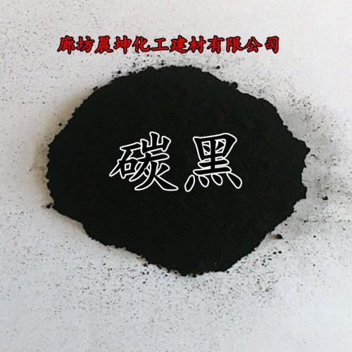 厂家生产销售超细色素碳黑 碳黑生产厂家 高分散性水泥碳黑价格