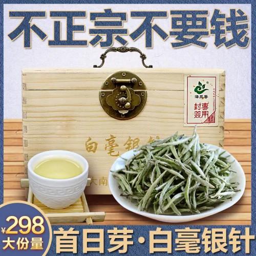 正宗白茶太姥银针老树白茶