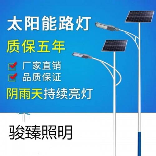 太阳能路灯 厂家直销 质量保证