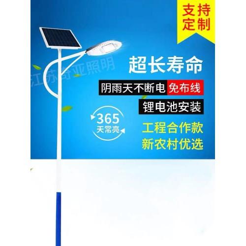 河北太阳能路灯厂家 锂电6米 高亮50瓦