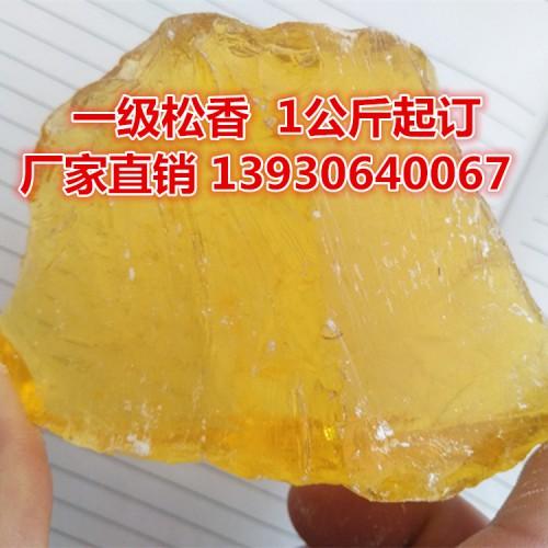 厂家批发黄松香 湿地松香 一级松香 松香价格