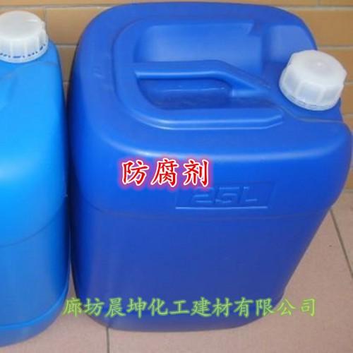 工业级防腐剂 卡松防腐 异噻唑啉酮防腐剂