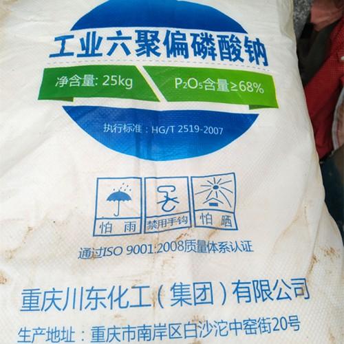 六偏磷酸钠生产厂家 白色结晶状六偏磷酸钠