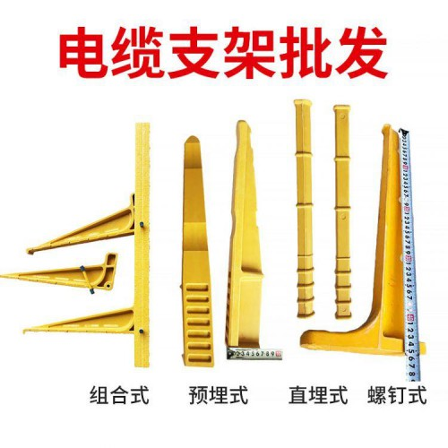 预埋式玻璃钢电缆支架组合式复合电缆支架螺钉式电缆沟支架