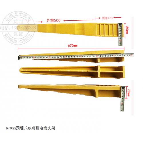 重型电缆沟支架南网专用670预埋式一托三线玻璃钢电缆支架