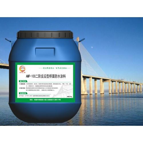 AMP-100桥面防水涂料 二阶反应型桥面防水涂料厂家