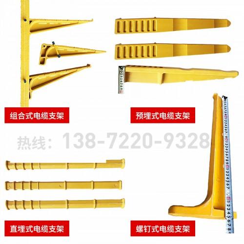 玻璃钢电缆托架smc模压电缆沟螺钉式组合式固定支架