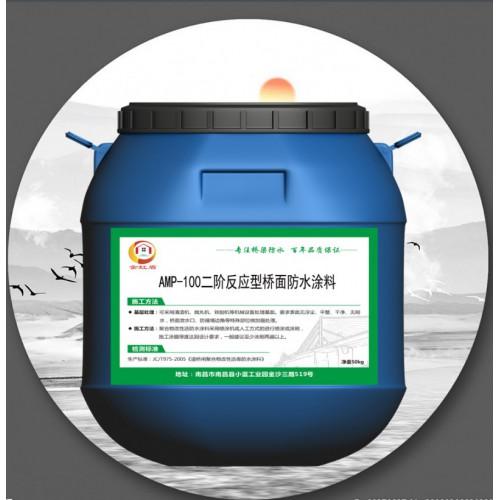 AMP-100二阶反应型桥面防水涂料优选厂家 设计院定制