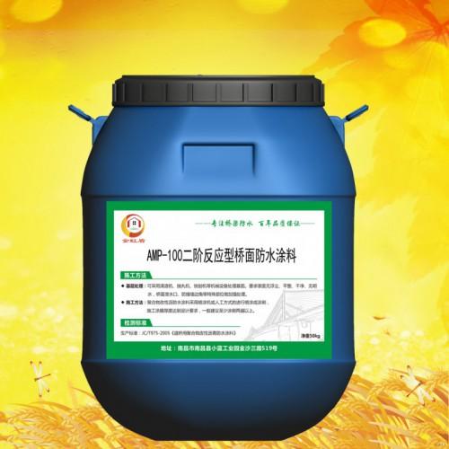 AMP-100防水涂料厂家直销 二阶反应型防水材料国标价格